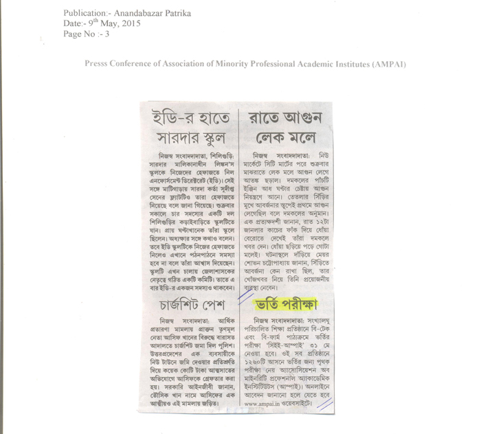 pdf/press/2015/JIS Group- Anandabazar Patrika-9.05.2015.jpg